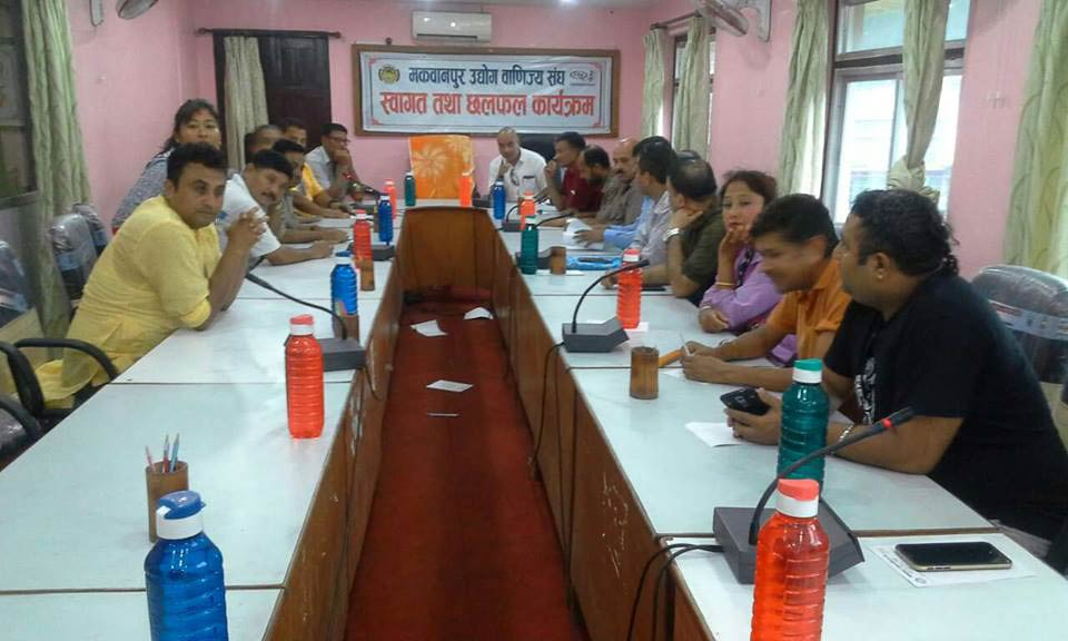 संघद्वारा उपभोक्ता मञ्च नेपाल मकवानपुरका नवनिर्वाचित पदाधिकारीको स्वागत