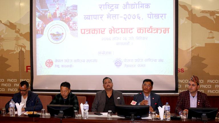राष्ट्रिय औद्योगिक व्यापार मेला २०७६ पोखरा सम्बन्धी काठमाडौंमा पत्रकार भेटघाट कार्यक्रम सम्पन्न