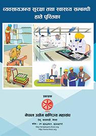 व्यवसायजन्य सुरक्षा तथा स्वास्थ्य सम्बन्धी हाते पुस्तिका