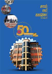 FNCCI Golden Jubilee Souvenir 2073 (Nepali Version)
